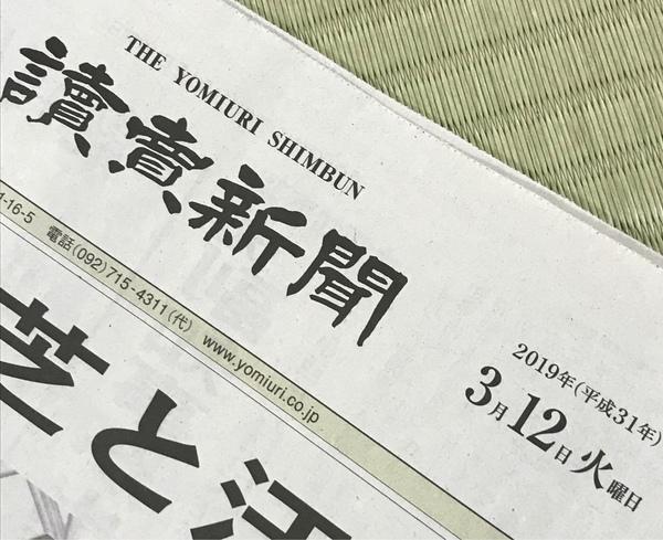 読売新聞3月12日朝刊に掲載されました☆デニム着物&革帯ベルト