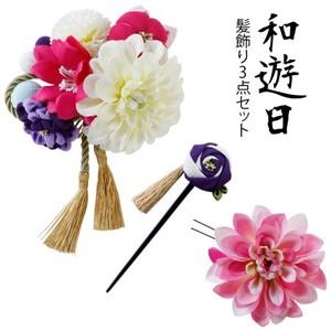 成人式に 和遊日 髪飾り3点セット かんざし