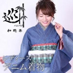 《レディース》デニム着物 巡-MEGURU- インディゴ ダメージ