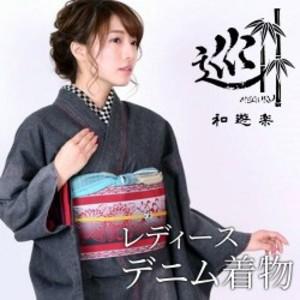 《レディース》デニム着物 巡-MEGURU- ブラック ダメージ