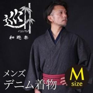 《メンズMサイズ》デニム着物 巡-MEGURU- ブラック ノーマル